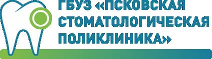ГБУЗ «Псковская стоматологическая поликлиника»